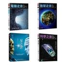 最強科學百科《AI之書 + 科學之書 + 電腦之書 + 地球之書》