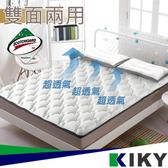 KIKY頂級100%純天然天絲+3M防潑水日式床墊-單人加大3.5尺