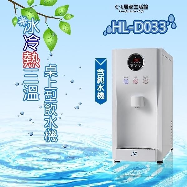 【 C . L 居家生活館 】HL-D033 桌上型冰冷熱三溫飲水機(含純水機)