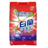 白蘭 超濃縮洗衣粉-強效潔淨 1.9kg【康鄰超市】