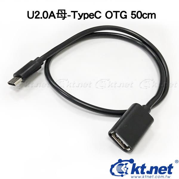 【KTNET】 USB2.0 A母 轉 USB3.1 Type-C公OTG線-50cm