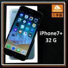 【愛拉風】iPhone7+ 32G 九成...