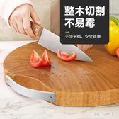 黃鐵木砧板菜板實木家用切菜板圓形廚房整木刀板案板菜墩 QG25917『Bad boy時尚』