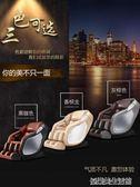 按摩椅家用全自動太空艙全身揉捏推拿多功能按摩器電動沙發 YDL