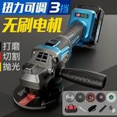 電動砂磨機無刷充電角磨機鋰電池切割多功能工業角向磨光拋光【快速出貨】
