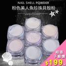 【超值下殺】粉色系美甲用人魚珍珠貝殼粉 彩虹亮面魔鏡粉(7入組)