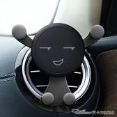車載手機支架出風口吸盤式車用導航架汽車上多功能通用創意支撐架(速度出貨)