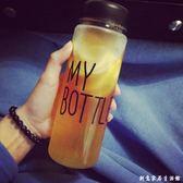 my bottle玻璃水杯便攜加厚水瓶防漏隨身杯密封玻璃杯子創意水壺 創意家居生活館