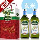 【 Olitalia 奧利塔 1L 】玄米油x2瓶 禮盒X1組 (1000ml*2瓶)