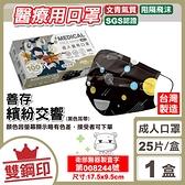善存 雙鋼印 成人醫療口罩 (繽紛交響) 25入/盒 (台灣製造 CNS14774) 專品藥局【2017676】