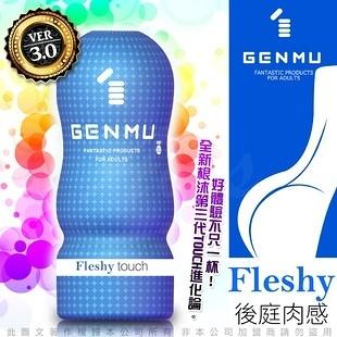 日本GENMU●三代 FLESHY 後庭肉感 藍色 新素材 緊緻加強版 吸吮真妙杯●飛機杯罐