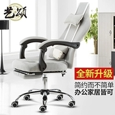 電腦椅藝頌電腦椅 簡約家用座椅可躺老板椅子辦公宿舍轉椅游戲電競椅