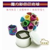 【居美麗】銀色巴克球 3mm 買一送八 益智魔術 磁球魔方 磁力球 強磁 磁力珠 磁鐵 交換禮物