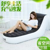 充氣沙發 單人充氣沙發床創意便攜加厚空氣懶人沙發露營戶外折疊 mks生活主義