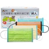 台灣優紙 成人平面醫療口罩(撞色)50枚 款式可選【小三美日】MD雙鋼印款