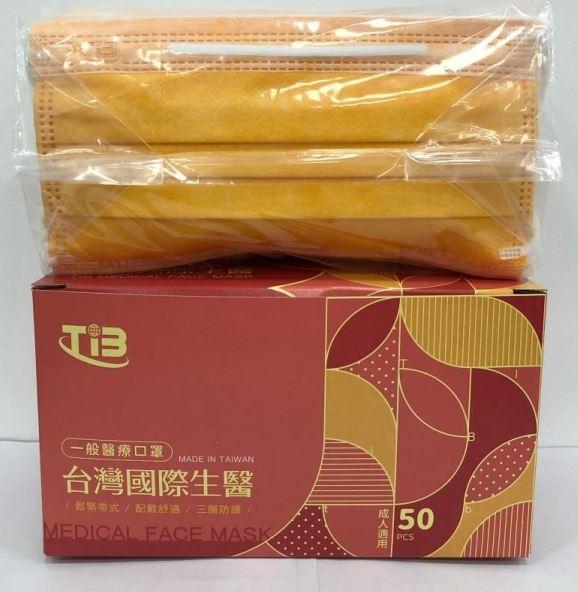 【2004331】成人醫療口罩 醫用口罩平面 (50入/盒) (皮卡丘黃) (雙鋼印現貨)(台灣國際生醫)