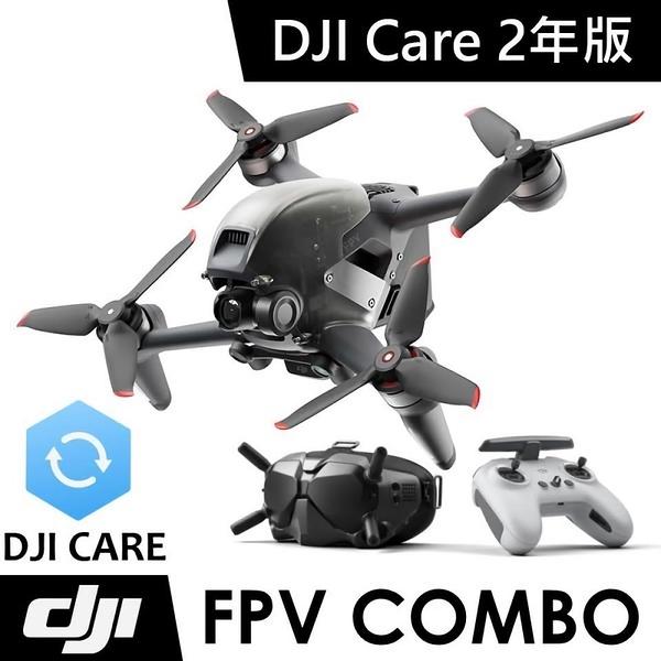 【南紡購物中心】DJI FPV 套裝 + DJI Care 隨心換2年版 《公司貨》