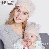 月子帽 孕婦帽 產後透氣薄親子帽孕婦頭巾產婦月子用品【免運直出八折】