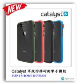 Catalyst iPhone8 7 Plus 5.5 軍規防摔耐衝擊手機殼 防摔 耐衝擊 保護殼 台灣代理 美國原裝