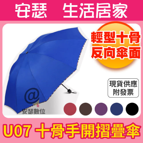 U07【 十骨手開摺疊傘】輕型十骨 反向雨傘 自動傘 自動 摺疊傘 折疊傘 雨傘