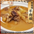 【海肉管家】南高雄羊肉爐X1包( 每包重量1100g±10%(固形物220g±10%)