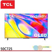 限區配送+基本安裝/TCL 50吋 4K QLED 量子智慧連網 液晶顯示器 電視 50C725