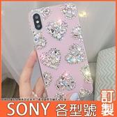 SONY Xperia5 10 III 1iii 10+ XZ3 XA2 Ultra XZ2 L3 小水晶愛心鑽殼 手機殼 水鑽殼 訂製