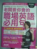 【書寶二手書T8/語言學習_PJP】老闆要你會的職場英語必用句_LiveABC_有DVD