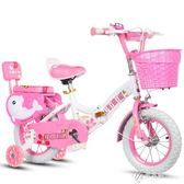 兒童自行車兒童自行車2-3-4-6-7-8-9-10歲男女小孩折疊童車寶寶腳踏單車伊芙莎YYS