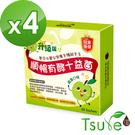 【日濢Tsuie】順暢有酵十益菌-30包/盒/4盒