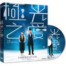 極光之愛(平裝版)DVD 楊丞琳/宥勝/...