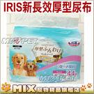 ◆MIX米克斯◆日本IRIS.新長效厚型,一片抵3片超吸收抗菌尿布墊★AS-88小88片/AS-44W大44片.舖