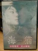 挖寶二手片-H06-089-正版DVD-日片【海貓】-伊東美咲 仲村徹(直購價)