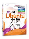 (二手書)與Ubuntu共舞:中文環境調校x雲端共享x Libreoffice x 架站 x dropbox..