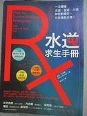 【書寶二手書T1/兩性關係_HTF】水逆求生手冊:一次讀懂水逆、金逆、火逆..._伯尼艾希曼