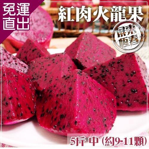 預購-家購網嚴選 屏東紅肉火龍果 5斤/盒 中 (約9-11顆/盒)【免運直出】