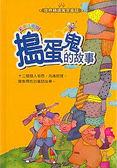 【99購物節】世界精選寓言童話-搗蛋鬼的故事