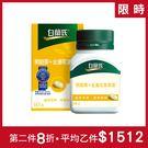 白蘭氏 黑醋栗葉黃素 60錠 /盒 -專利好吸收 醫師推薦黃金比例