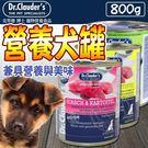 【培菓平價寵物網】德國dr.clauder's克勞德博士》犬用主食罐系列-800g 可超取