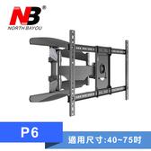 【免運中】NB P6 / 40-75吋手臂型電視掛架 電視架 電視 架 螢幕架 壁掛架 最大承重:45.5 kg