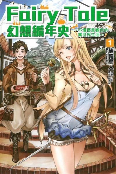 (二手書)Fairy Tale 幻想編年史~不懂察言觀色的異世界生活~(1)