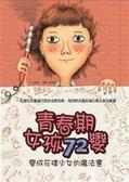 (二手書)青春期女孩72變:變成花樣少女的魔法書