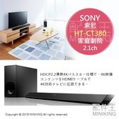 【配件王】日本代購 一年保固 SONY HT-CT380 Soundbar 家庭劇院 2.1聲道