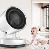 220V取暖器居浴室電暖器家用小太陽電暖氣節能省電小型暖風機『夢娜麗莎精品館』YXS