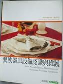 【書寶二手書T7/設計_JGB】餐飲器皿設備認識與維護_劉添仁