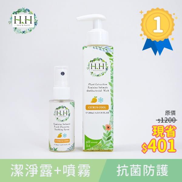 【抗菌防護二入組】HH私密植萃抗菌潔淨露+舒緩噴霧(200ml+50ml) 私密清潔 私密保養 私密搔癢