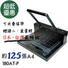 裁切寬度: 最大306mm  裁切厚度: 最大18MM (180張PPC紙)