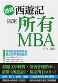 (二手書)透視《西遊記》搞定所有MBA