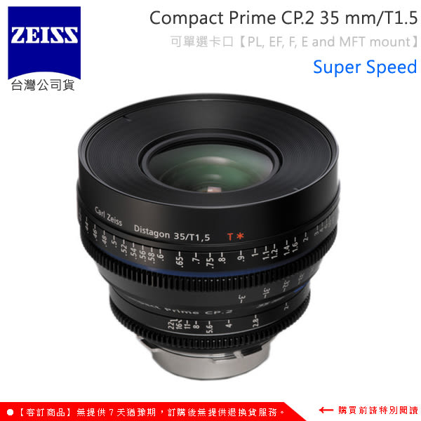 EGE 一番購】【客訂】Zeiss CP.2 35mm/T1.5 Super Speed 電影鏡頭【公司貨】
