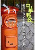 【2019全新版】郵政法及交通安全常識搶分小法典(重點標示 精選試題)